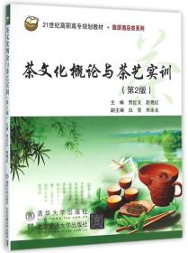 茶文化概论与茶艺实训(第2版)(21世纪高职高专规划教材·财经管理系列)