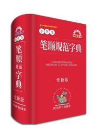 9787557900298-hj-小学生 笔顺规范字典