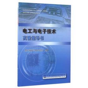 电工与电子技术实验指导书
