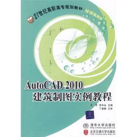 AutoCAD 2010建筑制图实例教程/21世纪高职高专规划教材·计算机系列