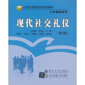 现代社交礼仪(第2版)(21世纪高职高专规划教材·公共基础系列)