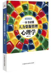 一本书读懂人力资源管理心理学(权威实用版)