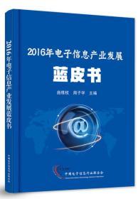 2016年电子信息产业发展蓝皮书