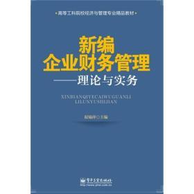 新编企业财务管理:理论与实务
