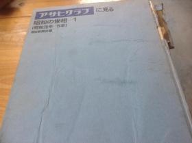 买满就送 昭和的世相 1 朝日新闻社报纸缩印本 昭和元年-5年的历史写真