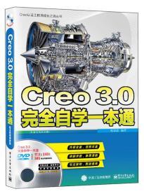Creo 3.0完全自学一本通(配全程视频教程)