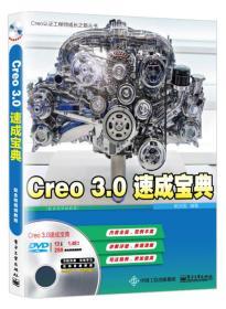 Creo3.0速成宝典(配全程视频教程)
