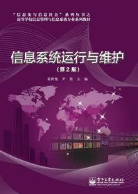 信息系统运行与维护第二2版葛世伦电子工业出版社9787121226540