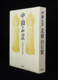 麦积山石窟   中国石窟  平凡社  大开本  364页  1987年   带盒套 包邮