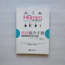 情商提升手册:哈姆情感驱动分析与应用