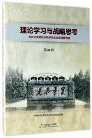 理论学习与战略思考(中共中央党校分校学员论文调研报告选第48辑)
