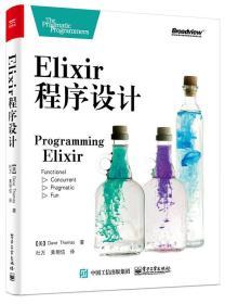 Elixir 程序设计