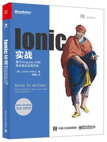 正版:Ionic實戰:基于AngularJS的移動混合應用開發:hybrid mobile apps with ionic and angularJS