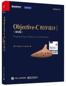 9787121272752-hs-Objective-C程序设计(第6版)