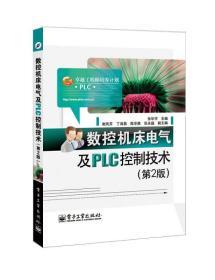 数控机床电气及PLC控制技术(第2版)