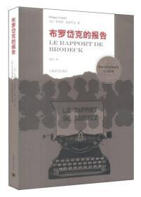 世界反法西斯战争文学经典:布罗岱克的报告