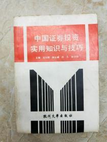 中国证券投资实用知识与技巧