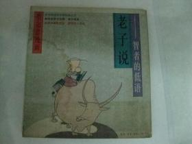 老子说,蔡志忠漫画,智者的低语