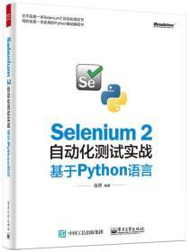 Selenium 2自动化测试实战:基于Python语言 9787121278532