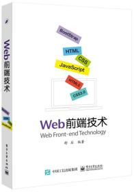 Web前端技术 舒后著