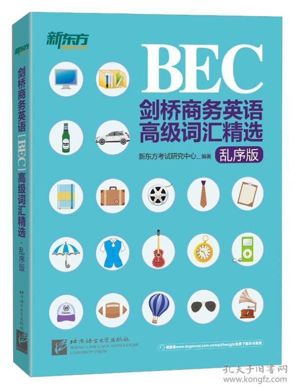 新东方·剑桥商务英语(BEC)高级词汇精选(乱序版)