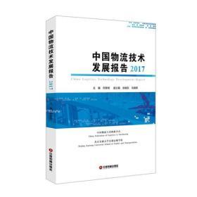 中国物流技术发展报告2017