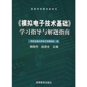 《模拟电子技术基础》学习指导与解题指南