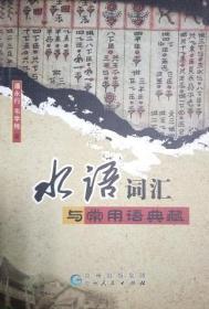 水语词汇与常用语典藏
