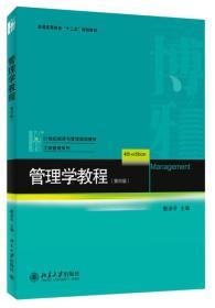"""管理学教程(第4版)/普通高等教育""""十二五""""规划教材·21世纪经济与管理规划教材·工商管理系列"""