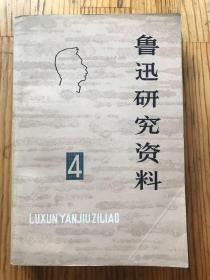 鲁迅研究资料(4)