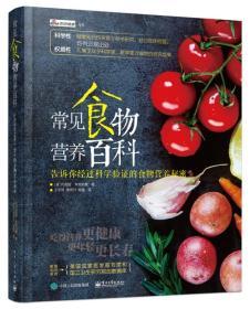 常见食物营养百科 告诉你经过科学验证的食物营养秘密