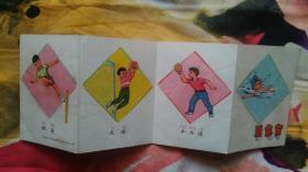 爱体育(折叠连环画,1972年出版)