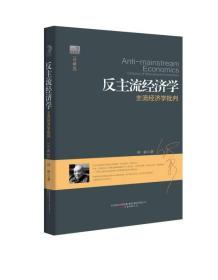 反主流经济学:主流经济学批判