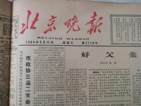 北京晚报1964年9月11日 第2178号