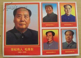 长沙火花 世纪伟人——毛泽东 一套10张 14.5 × 11 cm