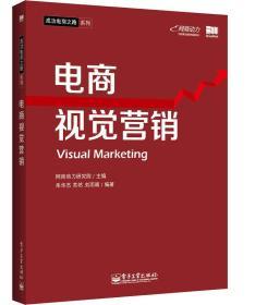 電商視覺營銷(全彩)