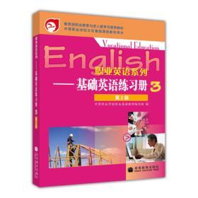 职业英语系列:基础英语练习册[  3]