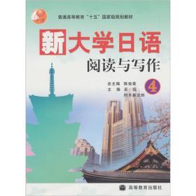 新大学日语阅读与写作4