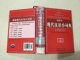 新编现代汉语小词典