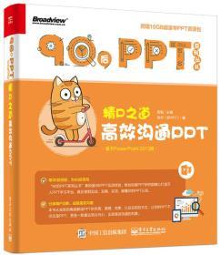 精口之道高效沟通PPT-附赠10GB超豪华PPT资源包 陈魁 电子工业出版社 2016年05月01日 9787121284144