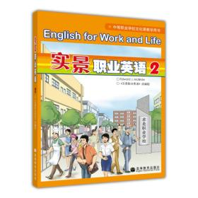 中等职业学校文化课教学用书:实景职业英语2