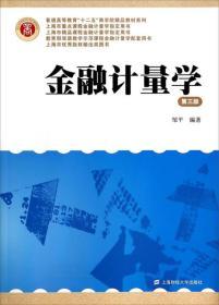 """金融计量学(第三版)/普通高等教育""""十二五""""商学院精品教材系列"""