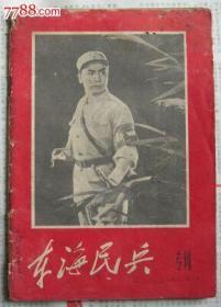 1970年《东海民兵》专刊《沙家浜》(革命京剧) ——文化革命文献类期刊(尺寸18.5厘米*13厘米)