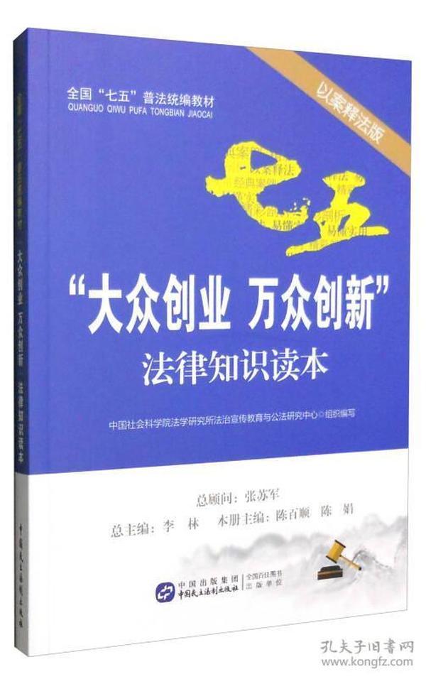 """""""大众创业 万众创新""""法律知识读本 """"da zhong chuang ye wan zhong chuang xin""""fa lv"""