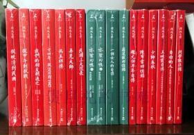 【传记文学书系】《从晚清到民国》《再见大师》《民国三大校长》《冯玉祥传》《亦云回忆》《一个女人的自传》《陈布雷回忆录》《少帅春秋》等全十六种17册合售