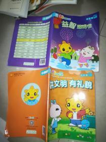 益智游戏书 - 米卡成长天地 乐乐版(3-4岁适用) + 益智游戏书 - 米卡成长天地 乐乐版(3-4岁适用) + 大家轮流玩 +讲文明 有礼貌 + 给妈妈的礼物   5本合售