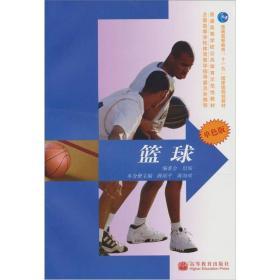 篮球(单色版)