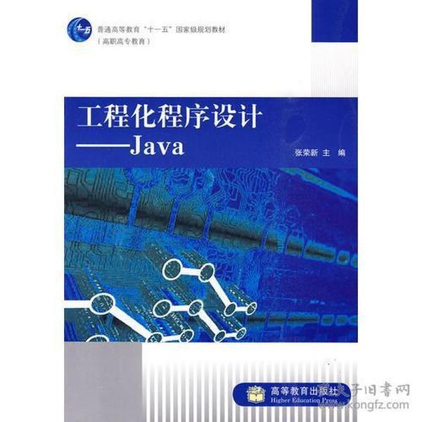 工程化程序设计——Java