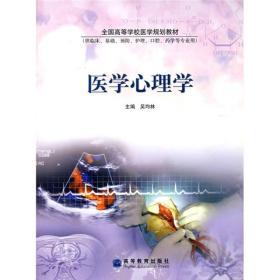 医学心理学吴均林高等教育出版社9787040191509