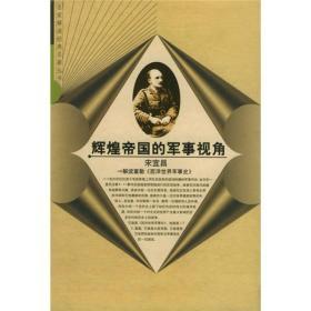 辉煌帝国的军事视角:解读富勒《西洋世界军事史》